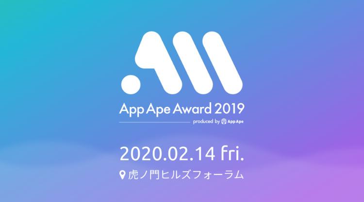 App Ape Award 2019